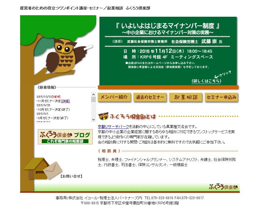 経営者のための講座/セミナー/起業相談 ふくろう倶楽部[京都]3