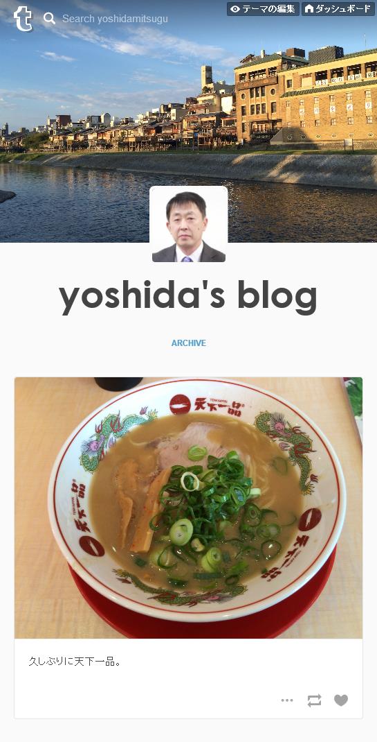 yoshida's blog1